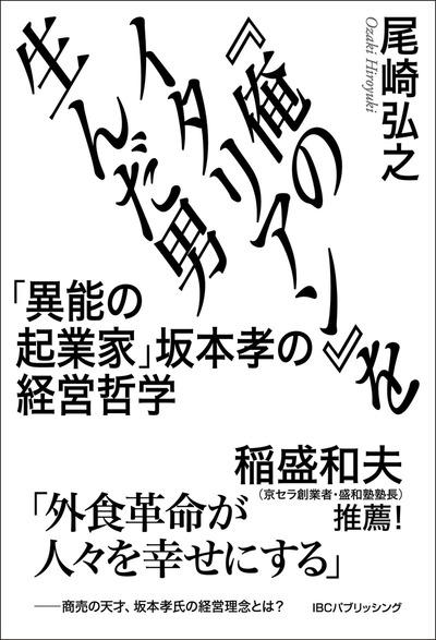 『俺のイタリアン』を生んだ男 「異能の起業家」坂本孝の経営哲学-電子書籍