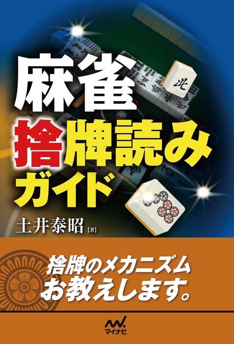 麻雀 捨牌読みガイド-電子書籍-拡大画像