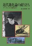 近代進化論の成り立ち ダーウィンから現代まで-電子書籍