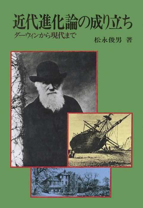 近代進化論の成り立ち ダーウィンから現代まで-電子書籍-拡大画像