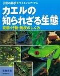 カエルの知られざる生態-電子書籍