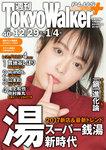 週刊 東京ウォーカー+ No.40 (2016年12月28日発行)-電子書籍