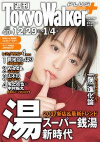 週刊 東京ウォーカー+ No.40 (2016年12月28日発行)