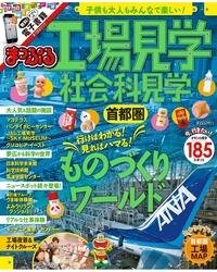 まっぷる 工場見学 社会科見学 首都圏-電子書籍