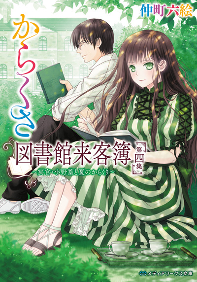 からくさ図書館来客簿 第四集 ~冥官・小野篁と夏のからくり~-電子書籍