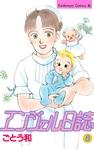 エンジェル日誌(8)-電子書籍