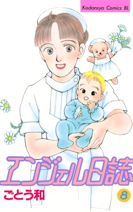 エンジェル日誌(8)拡大写真