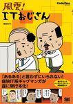 風雲!ITおじさん-電子書籍