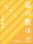 星の数ほど-電子書籍