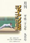 月刊ジャイアンツ日記 平成二十七年九月号-電子書籍