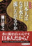 [新装版]日本人はなぜ水に流したがるのか-電子書籍