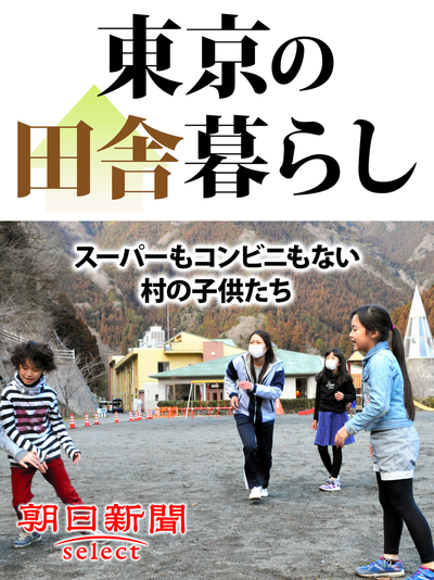 東京の田舎暮らし スーパーもコンビニもない村の子供たち-電子書籍