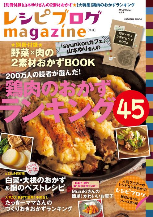 レシピブログmagazine Vol.5 冬号拡大写真