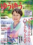 ゆうゆう2016年10月号-電子書籍