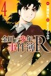 金田一少年の事件簿R(4)-電子書籍