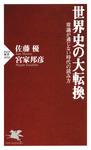 世界史の大転換 常識が通じない時代の読み方-電子書籍