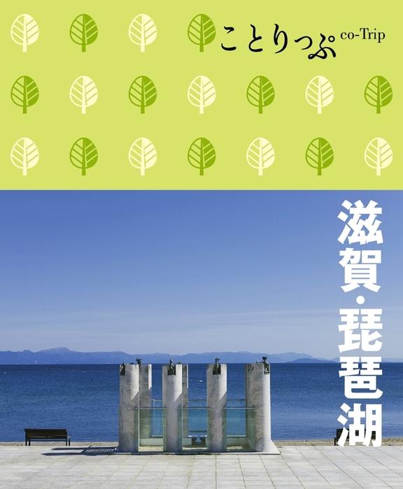 ことりっぷ 滋賀・琵琶湖拡大写真