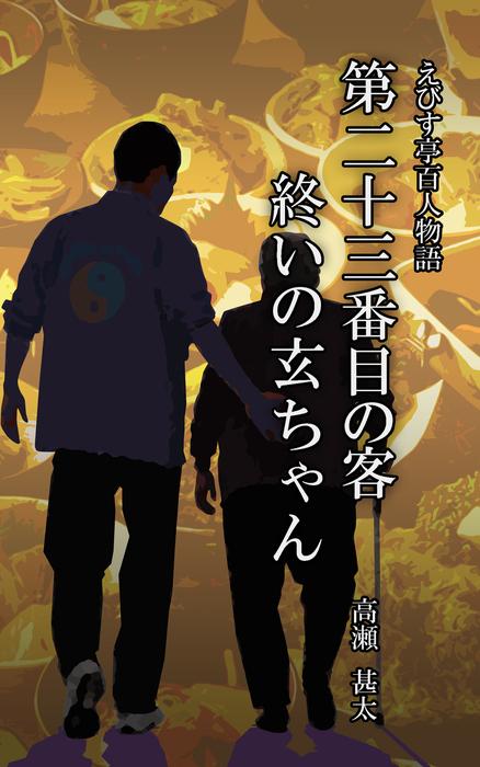 えびす亭百人物語 第二十三番目の客 終いの玄ちゃん-電子書籍-拡大画像