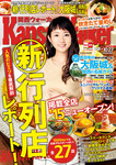 KansaiWalker関西ウォーカー 2015 No.20-電子書籍