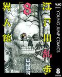 江戸川乱歩異人館 8-電子書籍