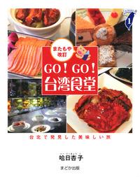 GO!GO!台湾食堂[またもや改訂] 台北で発見した美味しい旅-電子書籍