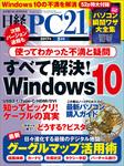 日経PC21 (ピーシーニジュウイチ) 2017年 5月号 [雑誌]-電子書籍