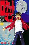 ロケットマン(10)-電子書籍