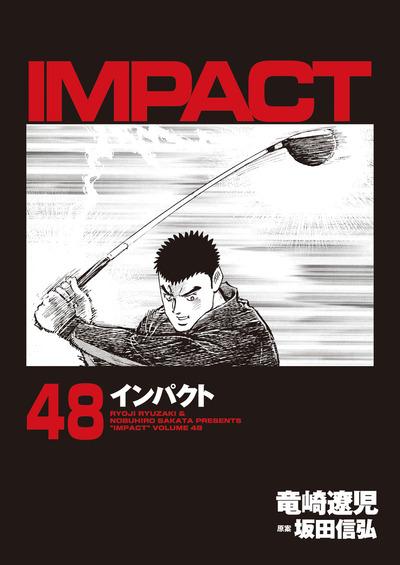 インパクト 48-電子書籍