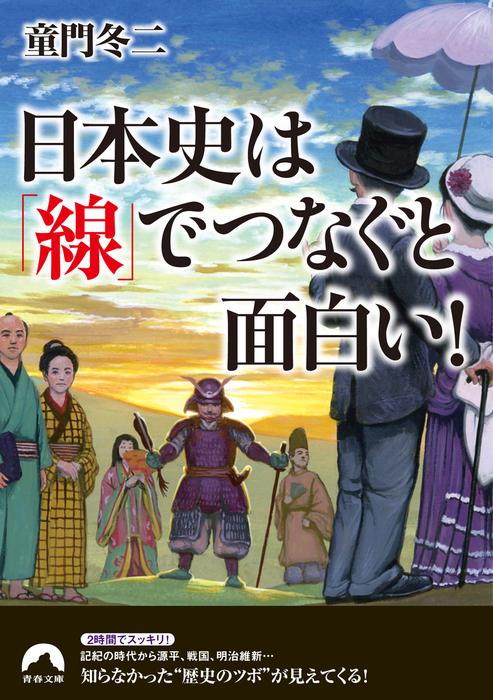 日本史は「線」でつなぐと面白い!拡大写真