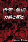世界の危機 分断と反逆-電子書籍
