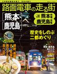 路面電車の走る街(10) 熊本市電・鹿児島市電-電子書籍