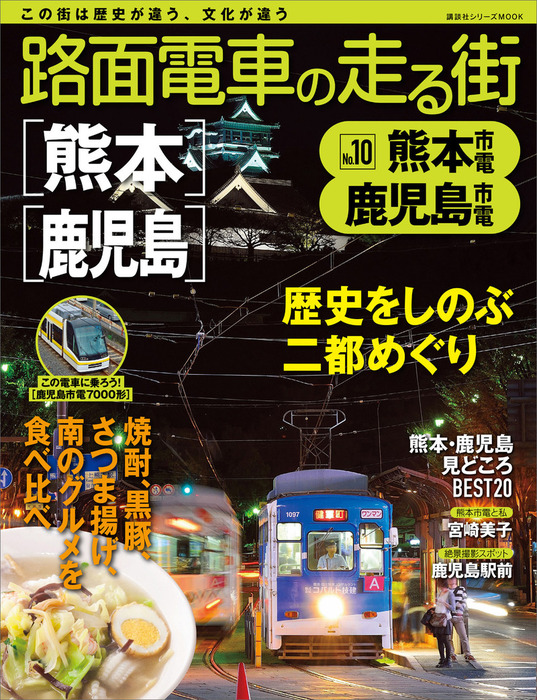 路面電車の走る街(10) 熊本市電・鹿児島市電-電子書籍-拡大画像