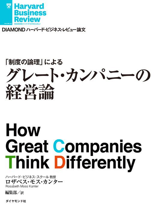 グレート・カンパニーの経営論-電子書籍-拡大画像