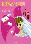 花嫁の時間割-電子書籍