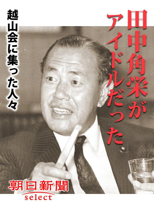 田中角栄がアイドルだった 越山会に集った人々拡大写真