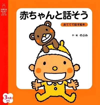赤ちゃんと話そう-電子書籍