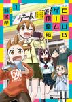 電撃4コマ コレクション CLUBゲーム倶楽部(1)-電子書籍