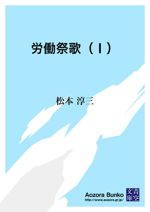 労働祭歌(Ⅰ)拡大写真