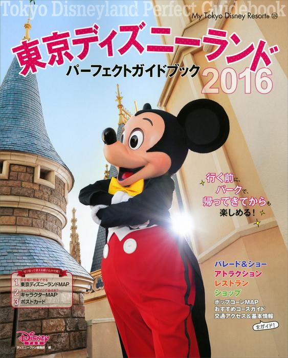 東京ディズニーランド パーフェクトガイドブック 2016拡大写真