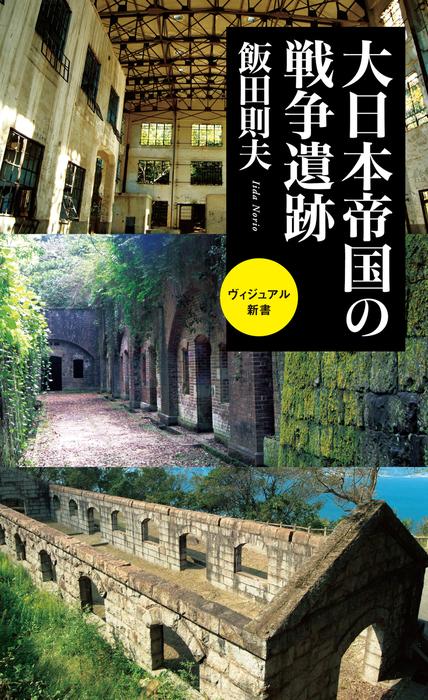 大日本帝国の戦争遺跡拡大写真