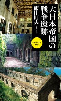 大日本帝国の戦争遺跡-電子書籍