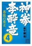 神拳 李酔竜 4 薔薇の魔女-電子書籍