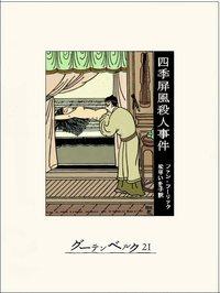 四季屏風殺人事件-電子書籍