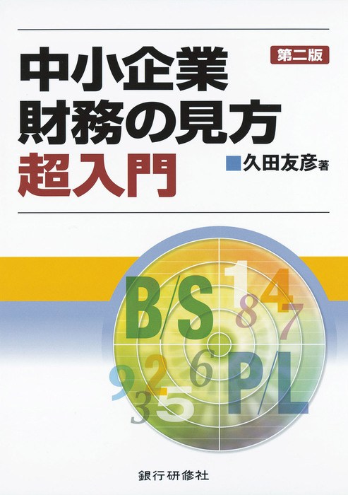 銀行研修社 中小企業財務の見方超入門 二版拡大写真