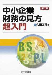 銀行研修社 中小企業財務の見方超入門 二版-電子書籍
