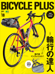 BICYCLE PLUS Vol.18-電子書籍