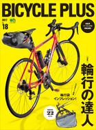 BICYCLE PLUSシリーズ