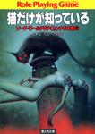 ソード・ワールドRPGシナリオ集6 猫だけが知っている-電子書籍