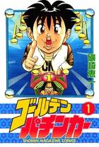 「ゴールデンパチンカー(マガジンSPECIAL)」シリーズ