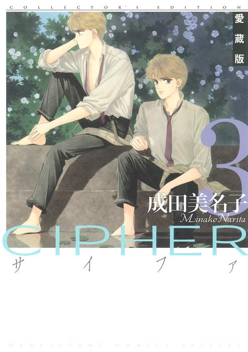 愛蔵版 CIPHER 【電子限定カラー完全収録版】 3巻拡大写真
